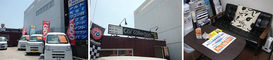car collection店舗写真